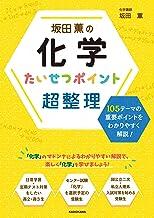 表紙: 坂田薫の 化学 たいせつポイント超整理 | 坂田 薫