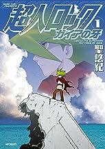 表紙: 超人ロック ガイアの牙 1 (エムエフコミックス フラッパーシリーズ) | 聖 悠紀