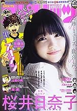 ビッグコミックスピリッツ 2021年 6/14 号 [雑誌]
