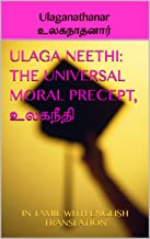 ULAGA NEETHI:  The Universal Moral Precept,  உலகநீதி: In Tamil with English Translation (Tamil Ethics Book 3) (Tamil Edition)