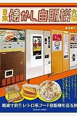 日本懐かし自販機大全 Kindle版