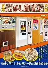 表紙: 日本懐かし自販機大全 | 魚谷 祐介