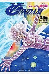 ∀ガンダム 5.月光蝶 (角川スニーカー文庫) Kindle版