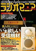 表紙: ラジオマニア2018 三才ムック | 三才ブックス