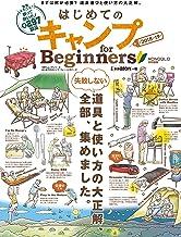 表紙: 100%ムックシリーズ はじめてのキャンプ for Beginners 2018~19   晋遊舎