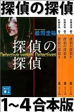 表紙: 探偵の探偵1~4合本版 (講談社文庫) | 松岡圭祐