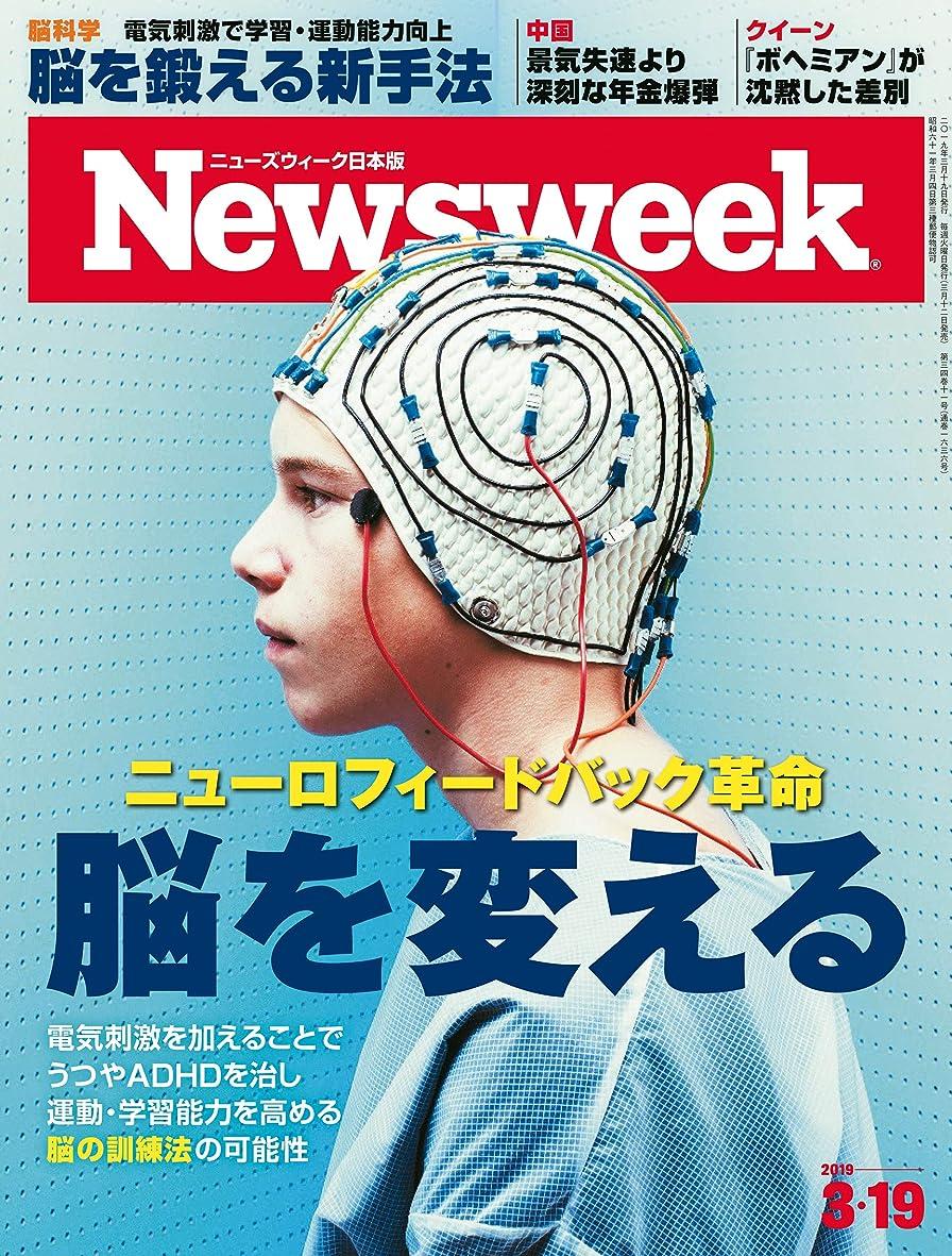 副囚人複雑でない週刊ニューズウィーク日本版 「特集:ューロフィードバック革命 脳を変える」〈2019年3月19日号〉 [雑誌]