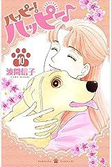 ハッピー!ハッピー♪(10) (BE・LOVEコミックス) Kindle版