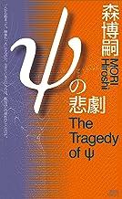 表紙: Ψの悲劇 The Tragedy of ψ (講談社ノベルス) | 森博嗣