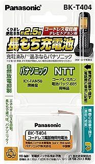 パナソニック 充電式ニッケル水素電池(コードレス電話) BK-T404
