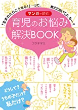 表紙: マンガで読む 育児のお悩み解決BOOK | フクチ マミ