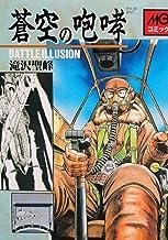蒼空の咆哮―Battle illusion (MGコミック)