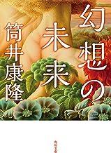 表紙: 幻想の未来 (角川文庫)   筒井 康隆
