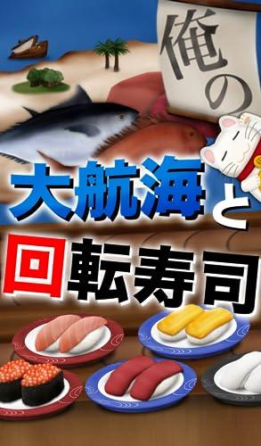 『俺の大航海と回転寿司』の2枚目の画像