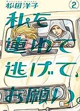 表紙: 私を連れて逃げて、お願い。2 (ビームコミックス)   松田 洋子