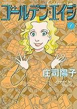ゴールデン・エイジ(1) (ジュールコミックス)