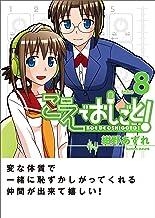 表紙: こえでおしごと! 8巻 (ガムコミックスプラス)   紺野 あずれ