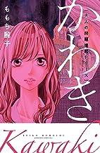 表紙: 大人の問題提起シリーズ かわき (Kissコミックス) | ももち麗子