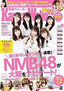 KansaiWalker特別編集 NMB48スペシャル! (ウォーカームック)