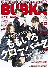 BUBKA(ブブカ) 2019年6月号 [雑誌]