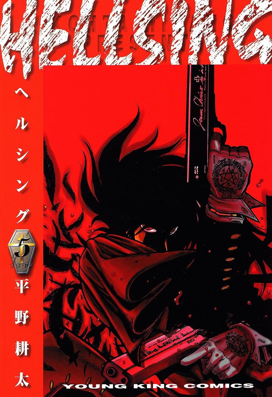 アミューズ酸化物マザーランドHELLSING(5) (ヤングキングコミックス)