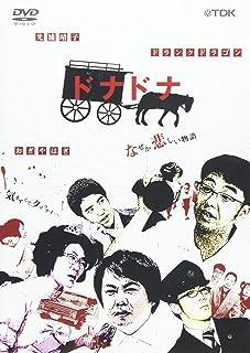 ドナドナ なぜか悲しい物語  [DVD]