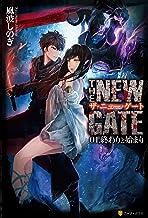 表紙: THE NEW GATE01 終わりと始まり (アルファポリス)   魔界の住民