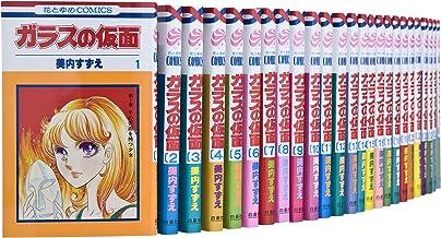 ガラスの仮面 コミック 1-48巻 セット (花とゆめCOMICS)