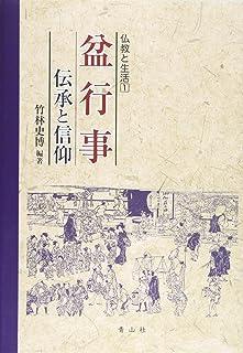 盆行事―伝承と信仰 (仏教と生活)