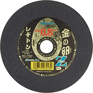 レヂトン 金の卵Z 0.8 105×0.8×15 AZ46P 【お徳用10枚セット】 (ステンレス・金属用)