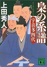 表紙: 梟の系譜 宇喜多四代 (講談社文庫)   上田秀人