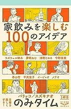 表紙: のみタイム 1杯目 家飲みを楽しむ100のアイデア | パリッコ