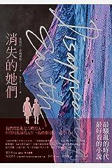 消失的她們 (Traditional Chinese Edition) Format Kindle