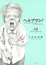 ヘルプマン!(19) (イブニングコミックス)