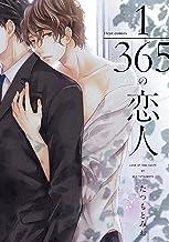 表紙: 1/365の恋人【電子特典付き】 (フルールコミックス) | たつもとみお
