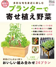 表紙: プランターで寄せ植え野菜 (学研ムック 学研趣味の菜園) | 野菜だより編集部