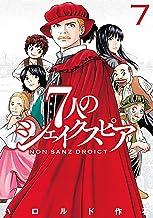 表紙: 7人のシェイクスピア NON SANZ DROICT(7) (ヤングマガジンコミックス) | ハロルド作石