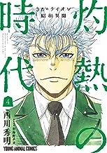 表紙: 3月のライオン昭和異聞 灼熱の時代 4 (ヤングアニマルコミックス) | 羽海野チカ