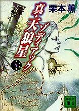 表紙: 真・天狼星 ゾディアック4 (講談社文庫) | 栗本薫