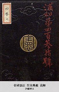 帝國憲法 皇室典範 義解 (国立図書館コレクション)