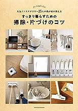 表紙: すっきり暮らすための掃除・片づけのコツ | 主婦の友社