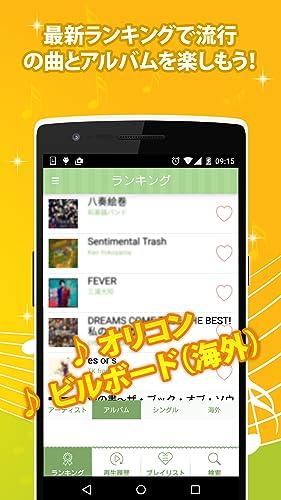 『無料音楽聴き放題!!!-9Music TV!』の3枚目の画像