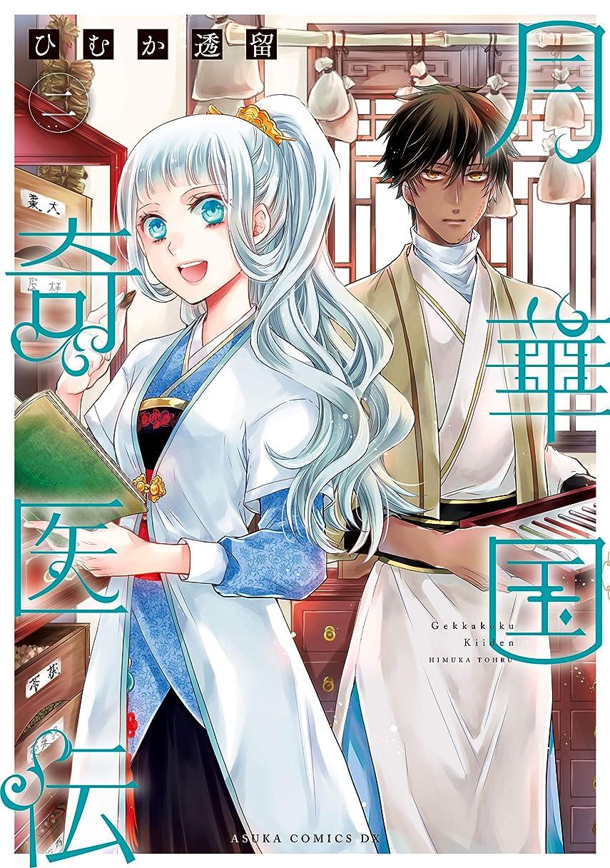 故障ストライプ離れた月華国奇医伝 第二巻 (あすかコミックスDX)