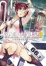 RAIL WARS! 3 日本國有鉄道公安隊 (Jノベルライト)