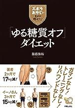 表紙: ズボラおやじが15キロ痩せた!「ゆる糖質オフ」ダイエット | 権藤海裕