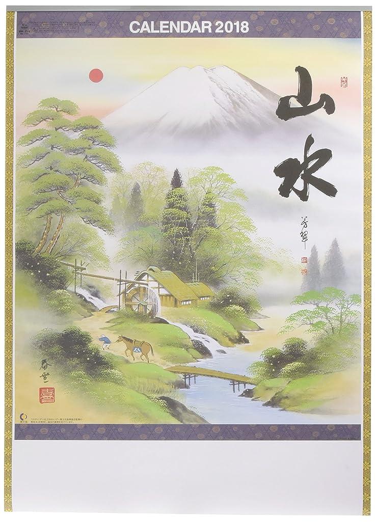 ワークショップ上げる包括的新日本カレンダー 2018年 山水 カレンダー 壁かけ NK141