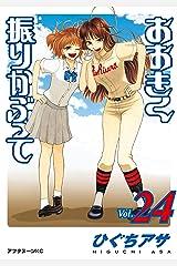 おおきく振りかぶって(24) (アフタヌーンコミックス) Kindle版