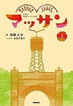 表紙: NHK連続テレビ小説 マッサン 上   羽原 大介
