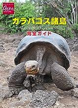 表紙: 世界遺産 ガラパゴス諸島完全ガイド (地球の歩き方GEM STONE) | 地球の歩き方編集室