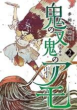 表紙: 鬼の又鬼のアモ(2) (ヤングマガジンコミックス) | 多田乃伸明